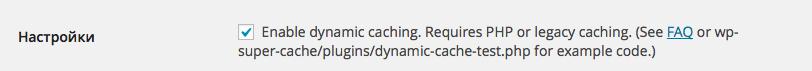 WP Super Cache — Включение динамического кэширования