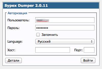 Импортируем БД с помощью Spydex Dumper