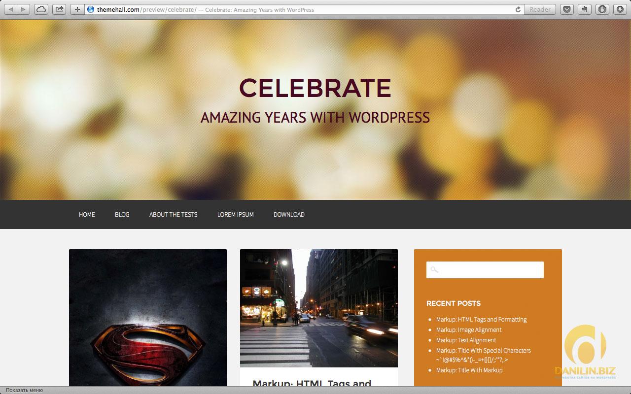 Celebrate — бесплатный респонсивный шаблон для WordPress
