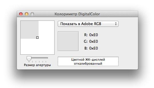 Колориметр Mac OS
