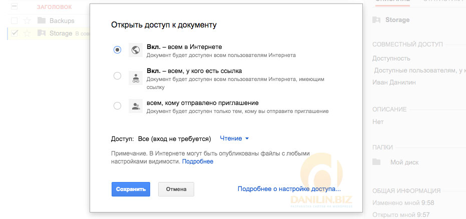 google-drive-wordpress-1