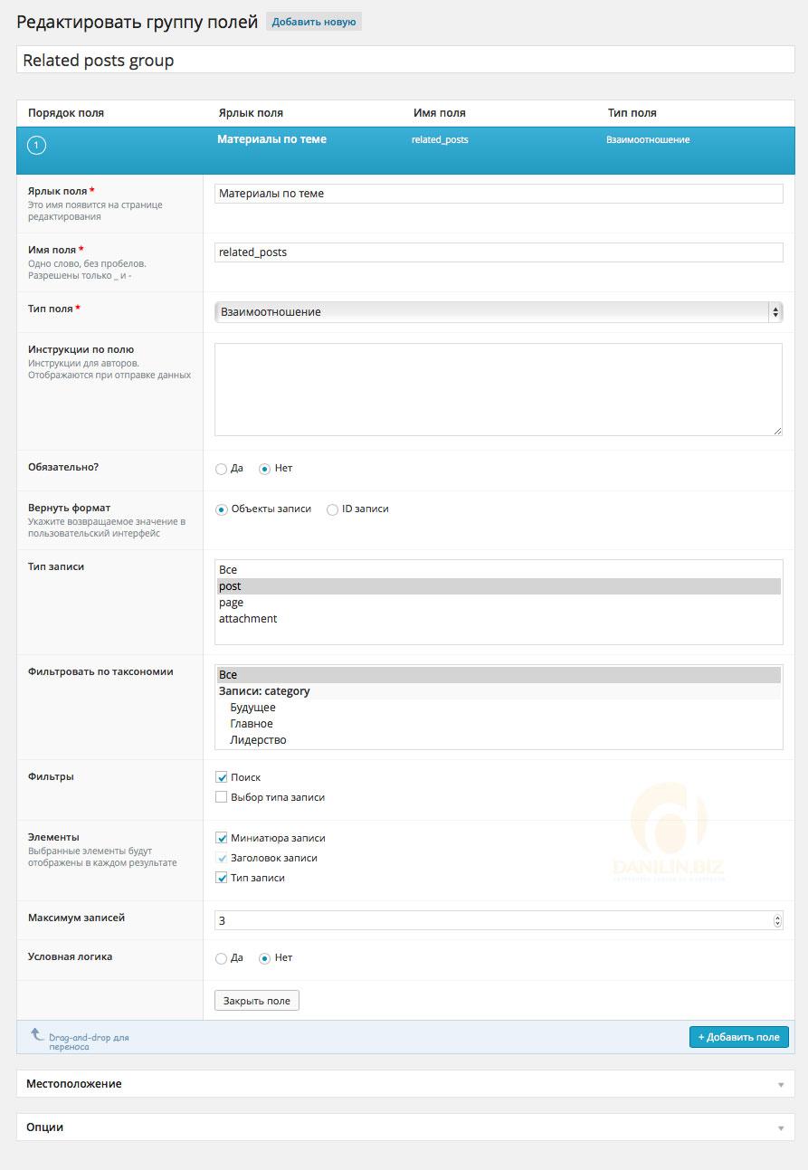 Выводим вручную похожие записи в WordPress с помощью плагина ACF