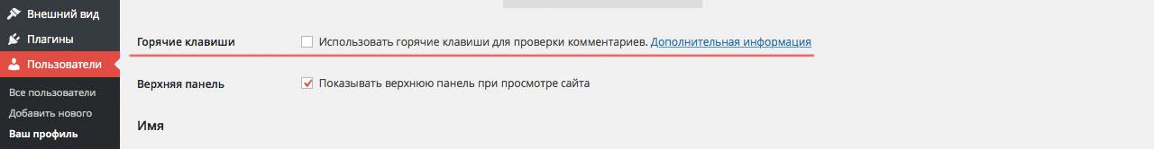 Пользователи / Ваш профиль
