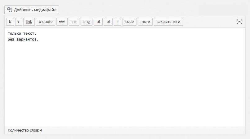 Отключаем визуальный редактор для некоторых типов данных WordPress