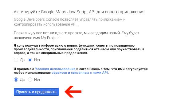 Правила Google API