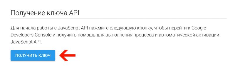 Google API get key