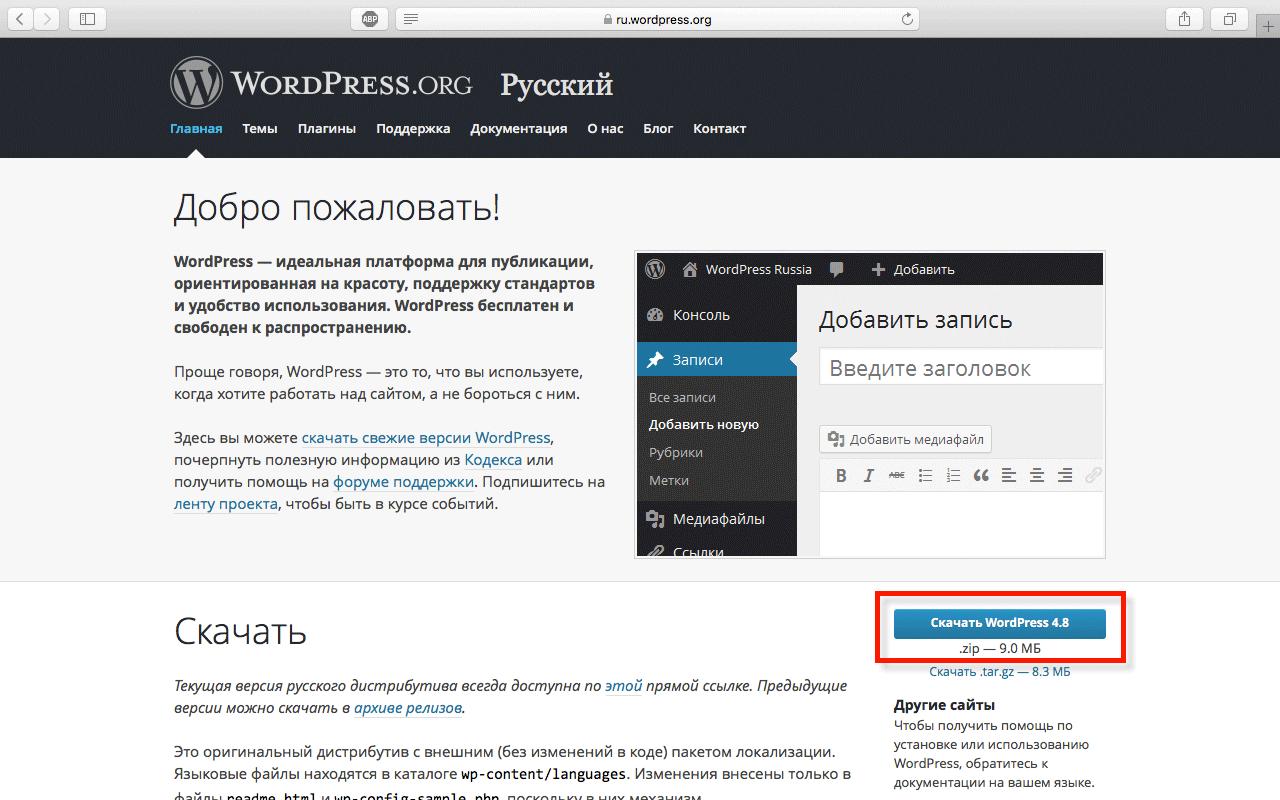 Как отобразить описание для Рубрик на сайте WordPress - Hostenko 99