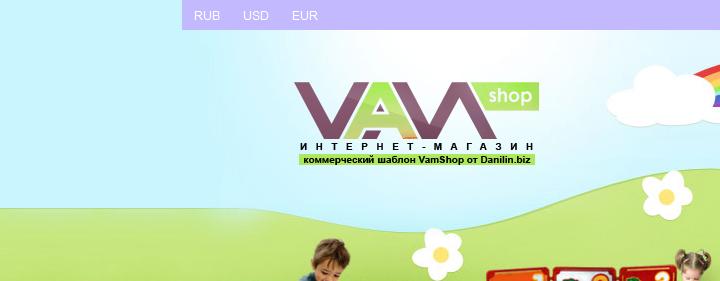 «BabyClothes» — шаблон интернет-магазина детской одежды для VamShop
