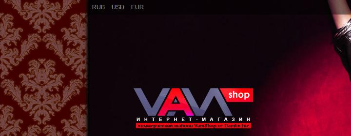 «Clothes» — шаблон интернет-магазина одежды для VamShop