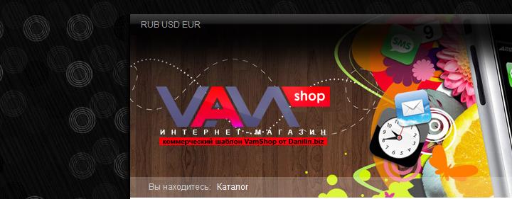 «Clothes» — шаблон интернет-магазина мобильной связи для VamShop