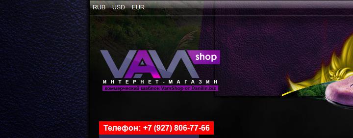 «Shoes» — шаблон интернет-магазина обуви для VamShop