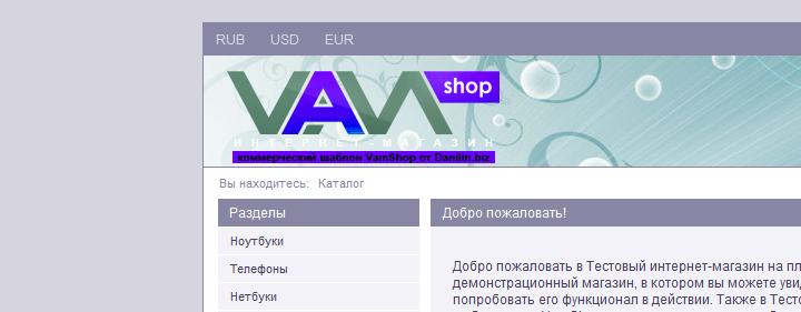 «Universal» — шаблон универсального интернет-магазина для VamShop