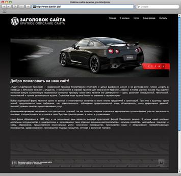 Сайт-визитка на WordPress (Шаблон 1) // Тематика: Авто, автомобили, автосалоны, СТО // Цветовая схема: бистр // Производство: danilin.biz