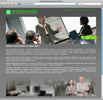 Сайт-визитка на WordPress (Шаблон 13) // Тематика: Аудит, проверка, аудиторские услуги // Цветовая схема: серая // Производство: danilin.biz