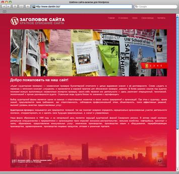 Сайт-визитка на WordPress (Шаблон 14) // Тематика: Реклама, маркетинг, PR, продвижение товаров и услуг // Цветовая схема: малиновая // Производство: danilin.biz