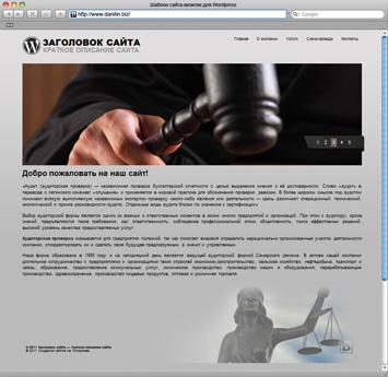 Сайт-визитка на WordPress (Шаблон 15) // Тематика: Юриспруденция, право, закон, правопорядок, адвокатура // Цветовая схема: светло-серая // Производство: danilin.biz