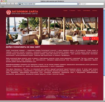 Сайт-визитка на WordPress (Шаблон 16) // Тематика: Ресторан, кафе, столовая, общепит // Цветовая схема: бургундская // Производство: danilin.biz