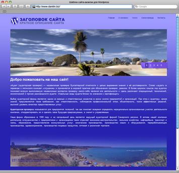 Сайт-визитка на WordPress (Шаблон 17) // Тематика: Туризм, туристические агентства, туроператоры // Цветовая схема: ультрамариновая // Производство: danilin.biz