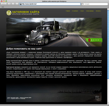 Сайт-визитка на WordPress (Шаблон 18) // Тематика: Грузоперевозки, транспортировка, логистика, трансфер // Цветовая схема: черная // Производство: danilin.biz