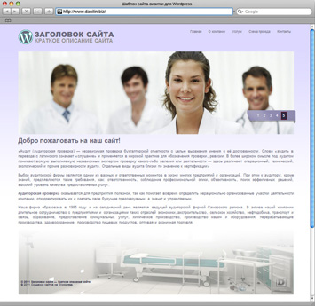 Сайт-визитка на WordPress (Шаблон 19) // Тематика: Медицина, больница, клиника, стоматология // Цветовая схема: белая // Производство: danilin.biz