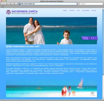 Сайт-визитка на WordPress (Шаблон 2) // Тематика: Семья, семейная жизнь, дети // Цветовая схема: голубая // Производство: danilin.biz