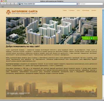 Сайт-визитка на WordPress (Шаблон 20) // Тематика: Недвижимость, риэлторские услуги // Цветовая схема: шамуа // Производство: danilin.biz