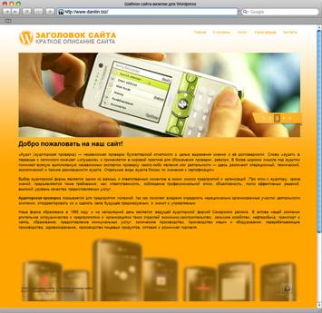 Сайт-визитка на WordPress (Шаблон 3) // Тематика: Мобильная связь, сотовая связь, телефоны // Цветовая схема: оранжева // Производство: danilin.biz