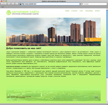 Сайт-визитка на WordPress (Шаблон 4) // Тематика: Строительство, ремонт, отделка, архитектура // Цветовая схема: фисташковая // Производство: danilin.biz