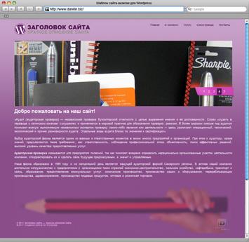 Сайт-визитка на WordPress (Шаблон 5) // Тематика: Канцтовары, канцелярия, офисные принадлежности // Цветовая схема: серобуромалиновая // Производство: danilin.biz
