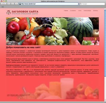 Сайт-визитка на WordPress (Шаблон 6) // Тематика: Продукты, питание, еда, напитки, фрукты // Цветовая схема: ализариновая // Производство: danilin.biz
