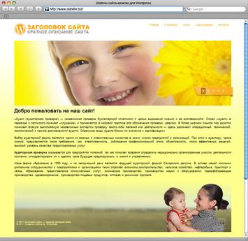 Сайт-визитка на WordPress (Шаблон 7) // Тематика: Дети, детство, юность, материнство // Цветовая схема: вердепешевая // Производство: danilin.biz