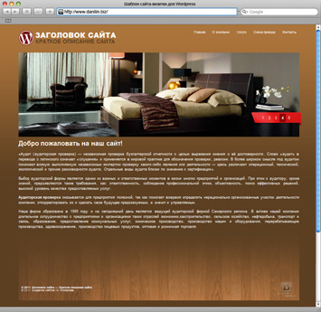 Сайт-визитка на WordPress (Шаблон 8) // Тематика: Мебель, шкафы, диваны, кресла, столы, фурнитура // Цветовая схема: темно-коричневая // Производство: danilin.biz