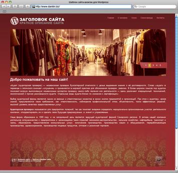 Сайт-визитка на WordPress (Шаблон 9) // Тематика: Одежда, обувь, джинсы, брюки, платья, юбки // Цветовая схема: бордовая // Производство: danilin.biz