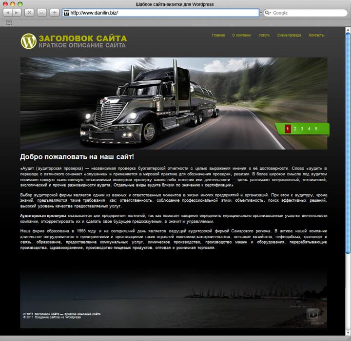 шаблоны сайтов грузовые перевозки: