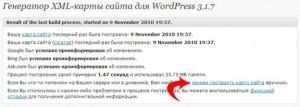 Как создать карту сайта для WordPress