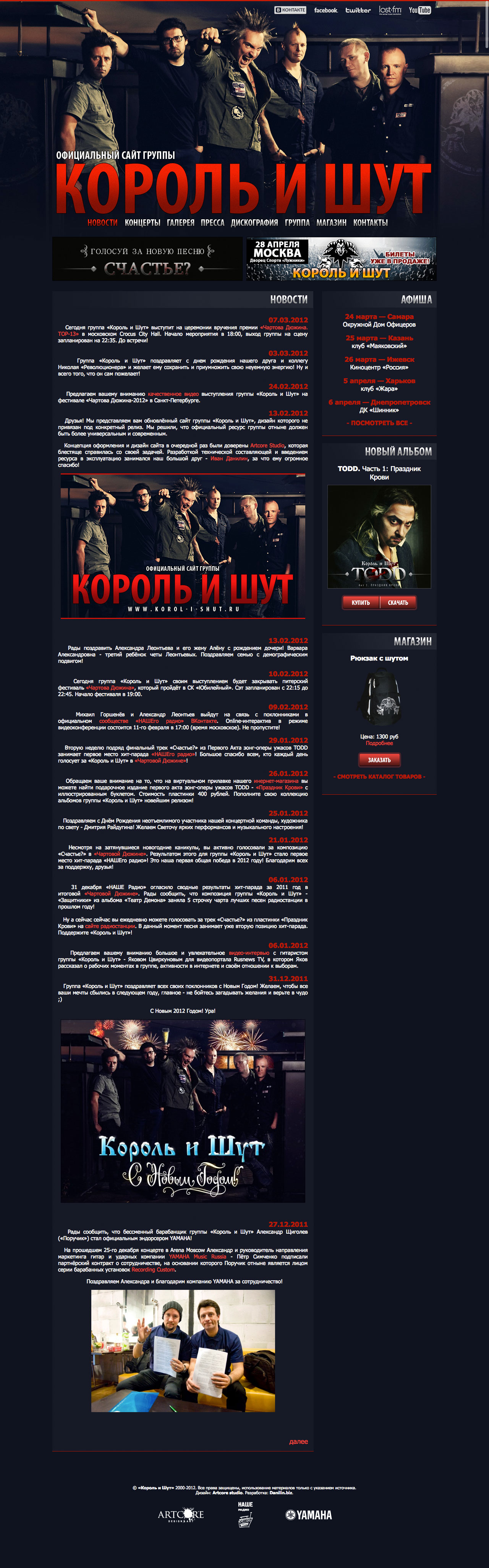 https://danilin.biz/wp-content/uploads/2012/09/korol-i-shut-official-site-2012.jpg