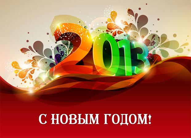 Поздравление с Новым 2013 годом!
