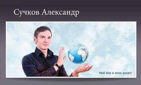 А. Сучков