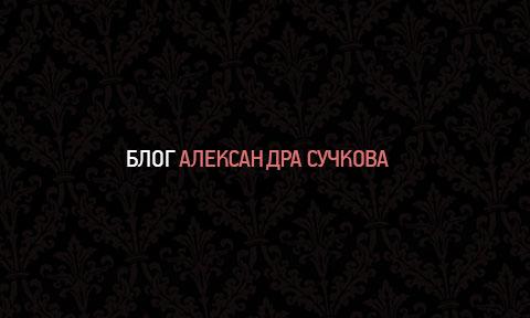 ЖЖ Сучкова