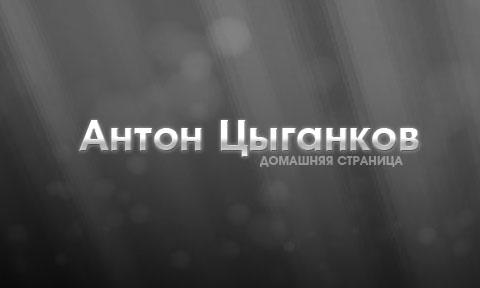 А. Цыганков