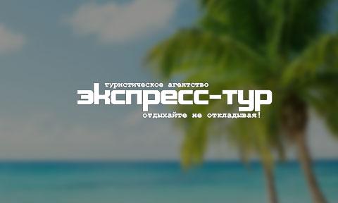 Экспресс-Тур