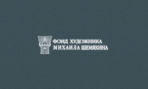 М. Шемякин