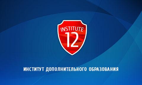 Институт 12