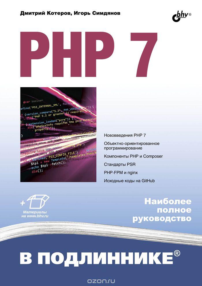 PHP 7 Дмитрий Котеров, Игорь Симдянов
