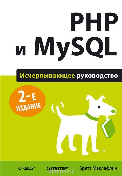 PHP и MySQL. Исчерпывающее руководство Бретт Маклафлин