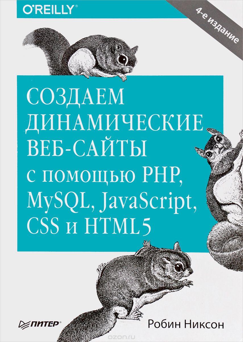 Создаем динамические веб-сайты с помощью PHP, MySQL, JavaScript, CSS и HTML5 Робин Никсон