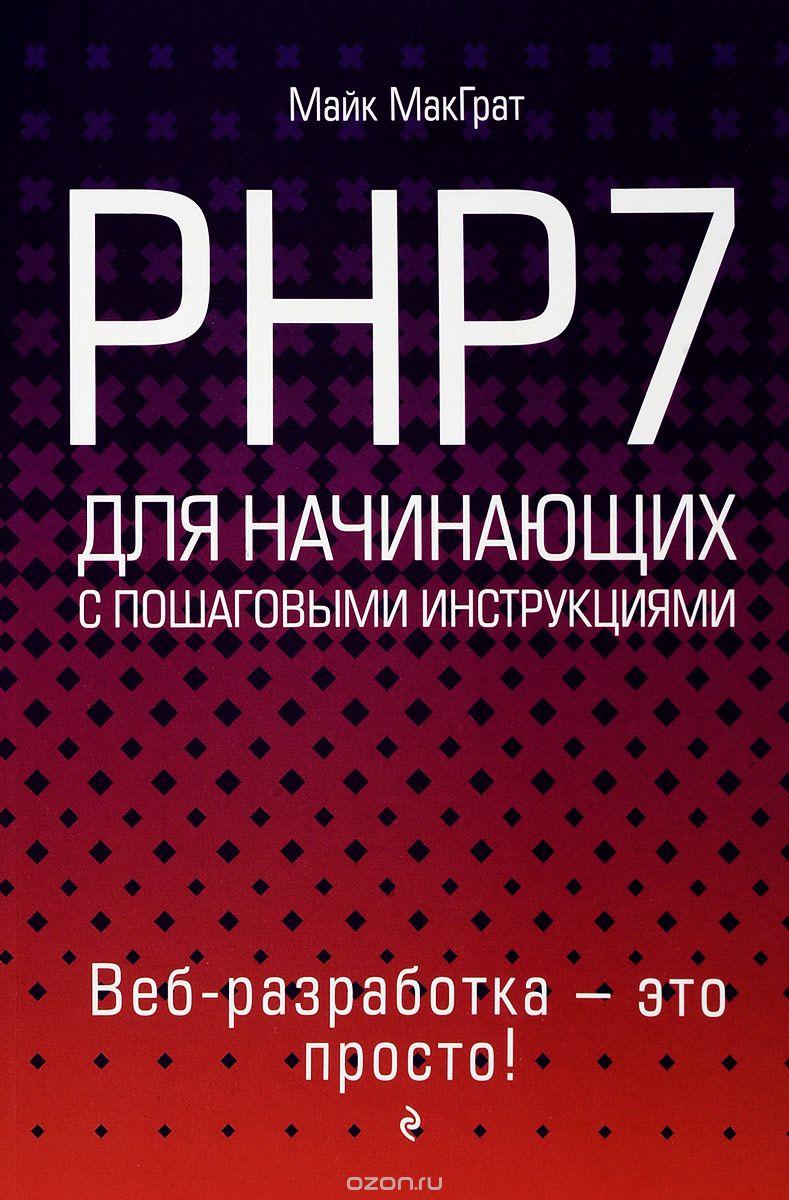 PHP7 для начинающих с пошаговыми инструкциями Майк МакГрат