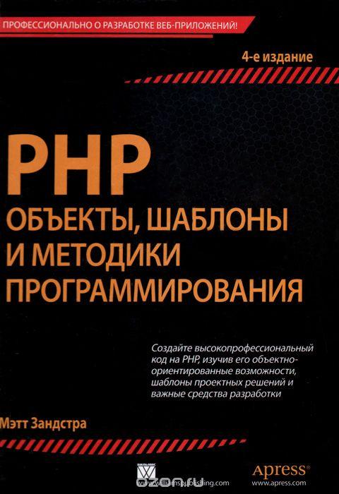 PHP. Объекты, шаблоны и методики программирования Мэт Зандстра