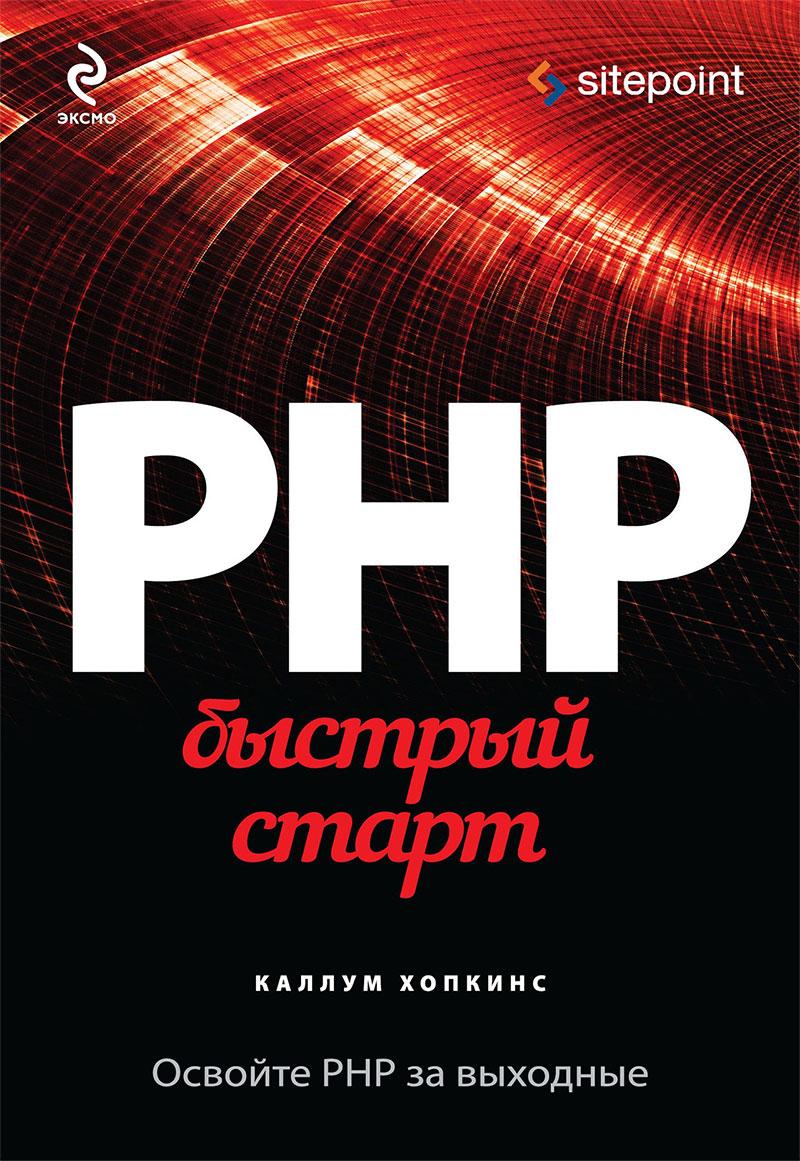 PHP. Быстрый старт Каллум Хопкинс