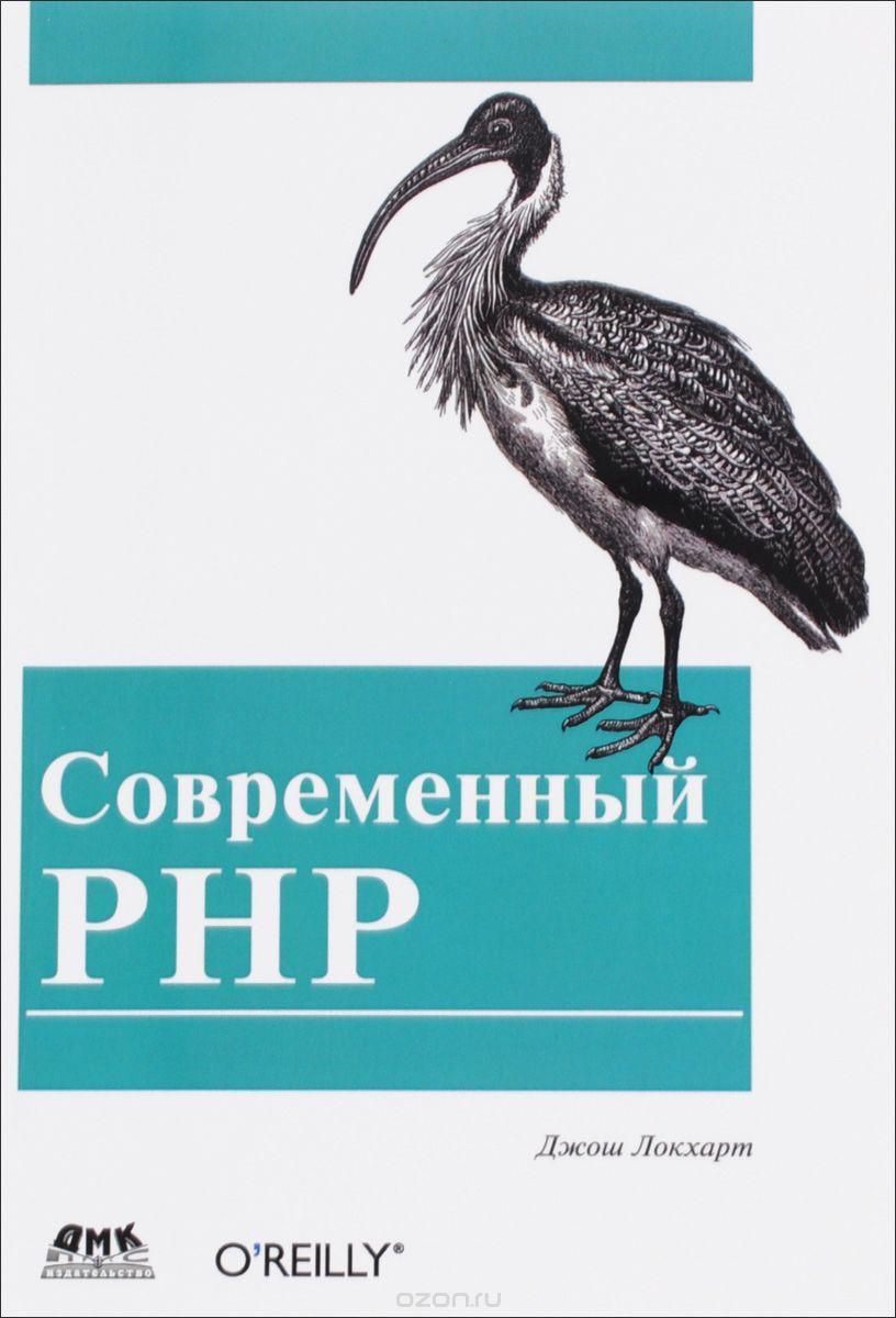 Современный PHP. Новые возможности и передовой опыт Джош Локхарт